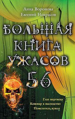 Анна Воронова - Большая книга ужасов – 56 (сборник)