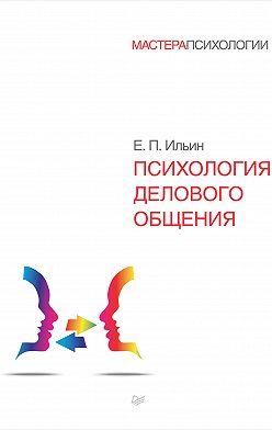 Евгений Ильин - Психология делового общения