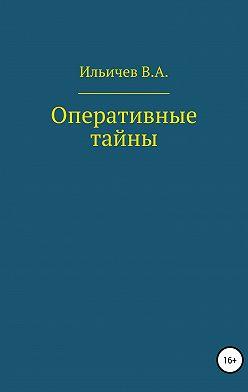Валерий Ильичев - Оперативные тайны
