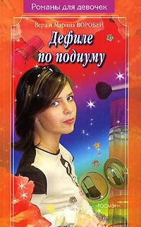 Вера и Марина Воробей - Дефиле по подиуму