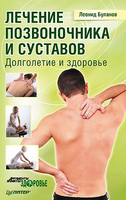 Леонид Буланов - Лечение позвоночника и суставов. Долголетие и здоровье