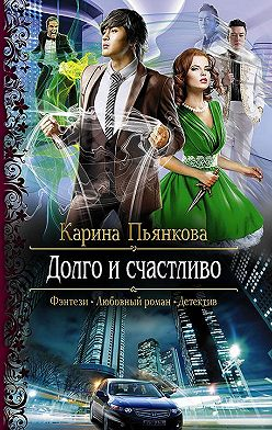 Карина Пьянкова - Долго и счастливо