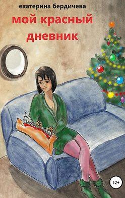 Екатерина Бердичева - Мой красный дневник