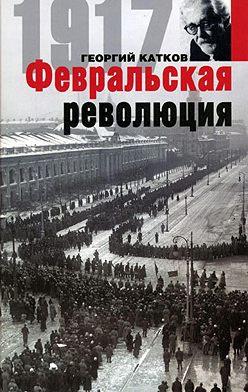 Георгий Катков - Февральская революция