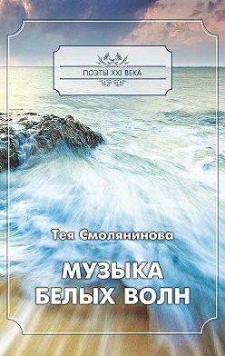 Тея Смолянинова - Музыка белых волн