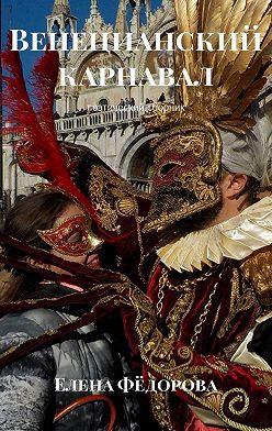 Елена Фёдорова - Венецианский карнавал. Поэтический сборник