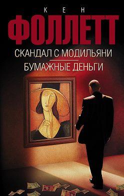 Кен Фоллетт - Скандал с Модильяни. Бумажные деньги (сборник)