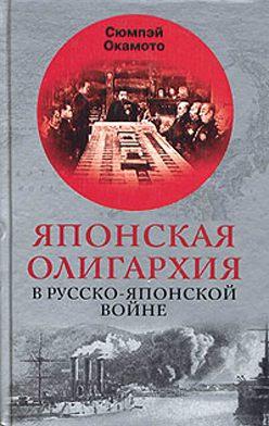 Сюмпэй Окамото - Японская олигархия в Русско-японской войне