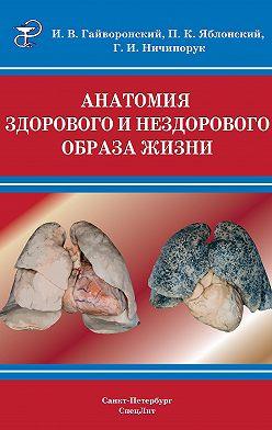 Геннадий Ничипорук - Анатомия здорового и нездорового образа жизни атлас