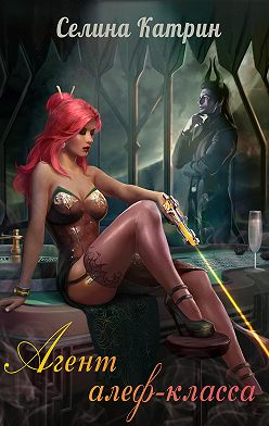 Селина Катрин - Агент алеф-класса