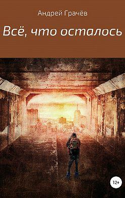 Андрей Грачёв - Всё, что осталось