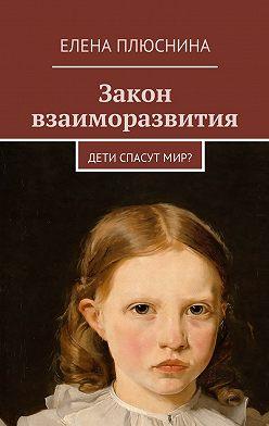 Елена Плюснина - Закон взаиморазвития. Дети спасутмир?