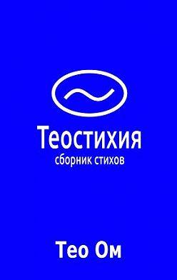 Тео Ом - Теостихия