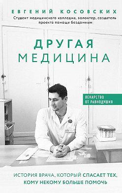 Евгений Косовских - Другая медицина. История врача, который спасает тех, кому некому больше помочь