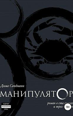Дима Сандманн - Манипулятор. Глава 001. Финальный вариант