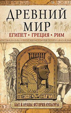 И. Геннис - Древний мир. Египет. Греция. Рим