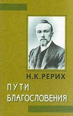 Николай Рерих - Одеяние духа