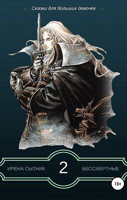 Ирена Сытник - Бессмертные 2