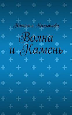 Наталья Нальянова - Волна иКамень
