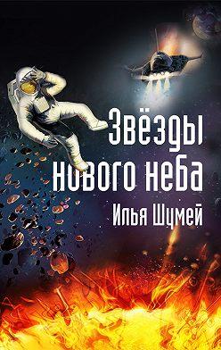 Илья Шумей - Звезды нового неба