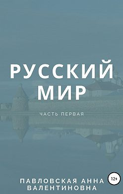 Анна Павловская - Русский мир. Часть 1