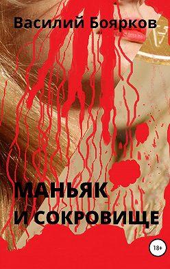 Василий Боярков - Маньяк и сокровище