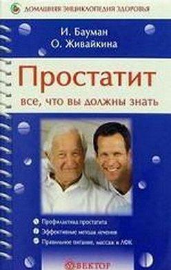 Олеся Живайкина - Простатит