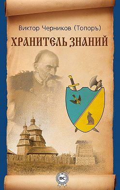 Виктор Черников - Хранитель Знаний