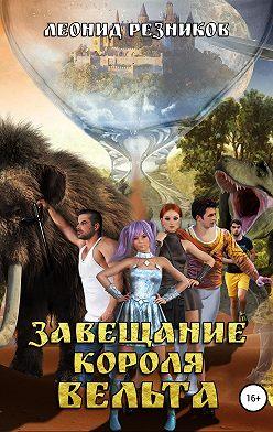 Леонид Резников - Завещание Короля Вельта