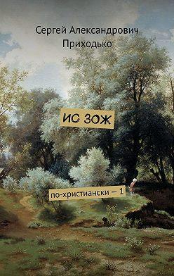 Сергей Приходько - ИСЗОЖ. По-христиански– 1