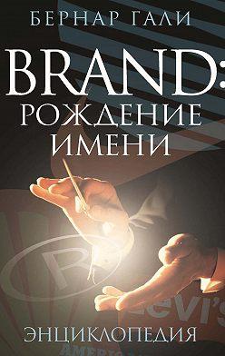 Бернар Гали - Brand: Рождение имени. Энциклопедия