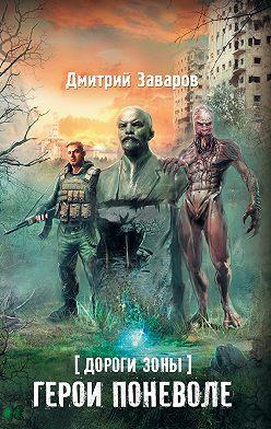 Дмитрий Заваров - Дороги Зоны. Герои поневоле