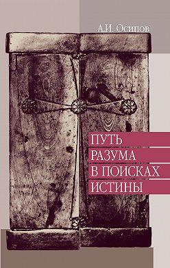 Алексей Осипов - Путь разума в поисках истины. Лекции по православной апологетике