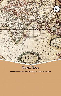 Фома Лось - Социологические опусы или крах эпохи Манкурта