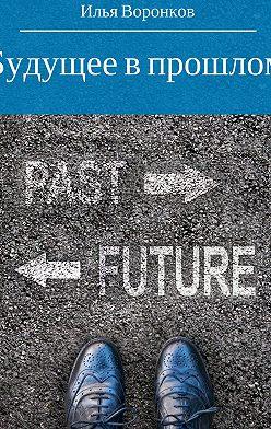 Илья Воронков - Будущее в прошлом