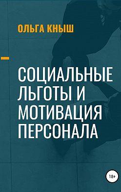 Ольга Кныш - Социальные льготы и мотивация персонала