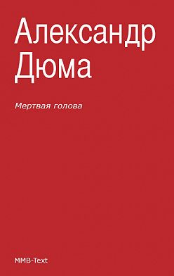 Александр Дюма - Мертвая голова (сборник)