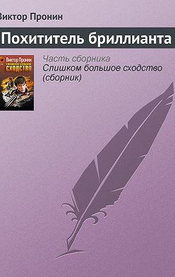 Виктор Пронин - Похититель бриллианта