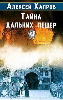 Алексей Хапров - Тайна дальних пещер
