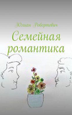 Юлиан Робертович - Семейная романтика