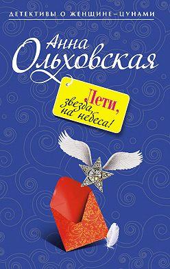 Анна Ольховская - Лети, звезда, на небеса!