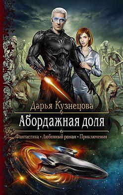 Дарья Кузнецова - Абордажная доля