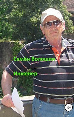 Семён Волошин - Инженер
