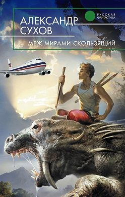Александр Сухов - Меж мирами скользящий
