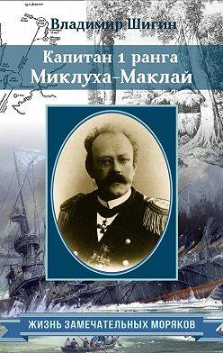 Владимир Шигин - Капитан 1 ранга Миклуха-Маклай