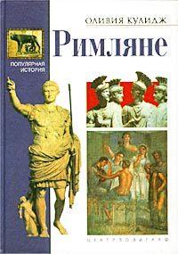 Оливия Кулидж - Римляне