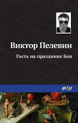 Виктор Пелевин - Гость на празднике Бон