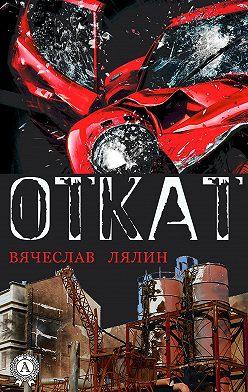 Вячеслав Лялин - Откат
