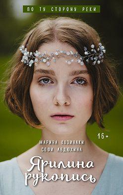 Марина Козинаки - Ярилина рукопись