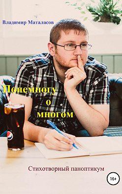 Владимир Маталасов - Понемногу о многом